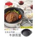recolte日本麗克特 fete調理鍋 專用牛排烤盤 選購 單身貴族鍋 RPD-2 POT DUO ESPRIT(190元)