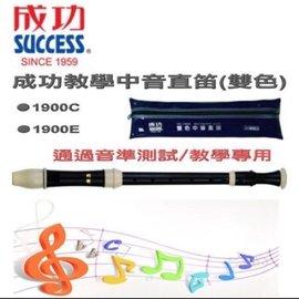 (妮的文具) SUCCESS 成功 NO.1900E 教學中音直笛(雙色)