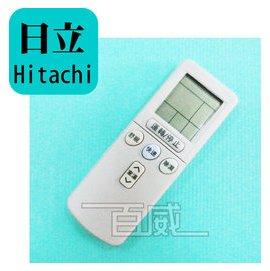 [百威電子] 日立 HITACHI (新款.有蓋) 冷氣遙控器 適用全系列 (分離式.窗型.變頻) HI-ARC-13A