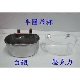 GOODBIRDPET∣鳥籠配件/半圓吊杯-白鐵材質(也有壓克力材質)/可掛於籠子任一處/可裝飼料,營養品,紅土,水