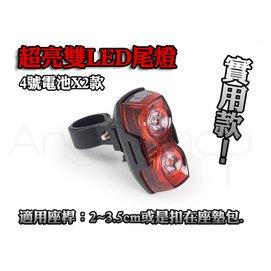 ~天使小舖~B01雙紅燈高亮度尾燈 4號電池X2 自行車雙LED尾燈 腳踏車後燈  雷射激光尾燈可參考