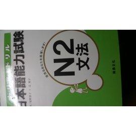 日語能力測驗N2文法~