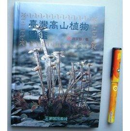 ~臺灣高山植物圖鑑~(精裝本),林文智著,淑馨,1993初版