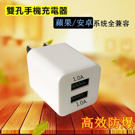 防爆雙孔USB手機充電器 蘋果 安卓1A+1A 雙USB 平板充電頭 豆腐頭 iphone 三星 HTC Sony