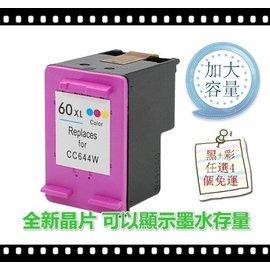 (墨水小舖)HP 60XL彩色(CC644WA)高容量副廠墨水匣 D1660/2560/F4280/4480/60XLC