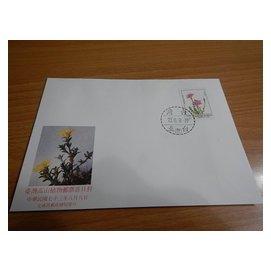 七十年代早期老封  高山植物郵票首日封73 08 08