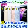 藍色 SAMSUNG GALAXY S7 edge 32GB 贈原廠MG900藍芽耳機+清水套+螢幕貼 雙曲面 防水 4G 智慧型手機