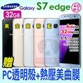 藍色 SAMSUNG GALAXY S7 edge 32GB 贈PC透明殼+熱壓美曲膜 雙曲面 防水 4G 智慧型手機