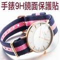 手錶鏡面保護貼智能錶圓形平面錶 鋼化玻璃 23,24,26,27~42mm MK/FOSSIL/CK/ARMANI/DW