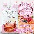 日本舒芙蕾鬆餅粉(櫻花限定)