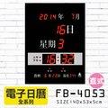 【限時特惠!!】鋒寶 電子鐘 FB-4053型 電子日曆 萬年曆 時鐘