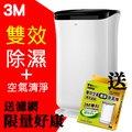 【限時~買一送一】3M 雙效 空氣清淨除濕機 FD-A90W +濾網*1 除溼/除濕/防蹣/清淨/PM2.5/抗過敏