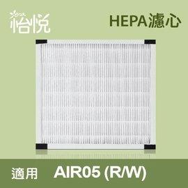 【怡悅HEPA濾心/濾網】適用於佳醫 超淨 AIR-05W 空氣清淨機 同 HEPA-05(一濾心+四片活性炭濾網)