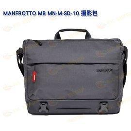 附雨衣 Manfrotto MB MN-M-SD-10 曼哈頓 快取郵差包 10 正成公司貨 防水 12吋筆電 12.9吋平板 耐磨 快取設計 內層獨立包