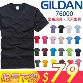 【真正單件$79】Gildan 76000 超經典素T 素麵圓筒T 美國棉 白T 素T 團購 現貨【30048】(79元)