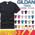 【真正單件$79】Gildan 76000 超經典素T 素麵圓筒T 美國棉 白T 素T 團購 現貨【30048】(99元)