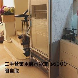 ~ ~台中南屯• 營業用 單門 展示冰箱 110V:限