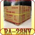 《三禾影》HITACHI 日立 RA-28NV 雙吹冷暖變頻窗型冷氣【另RA-36NA.RA-28WK.RA-28TK】