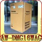 《TOSHIBA全商品特惠》東芝 AW-DMG16WAG 變頻洗衣機 16公斤 鍍膜內桶【另有AW-DMG15WAG】