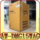 《TOSHIBA全商品特惠》東芝 AW-DMG15WAG 變頻洗衣機 15公斤 鍍膜內桶【另有AW-DMG16WAG】