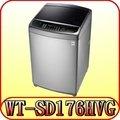 《三禾影》LG 樂金 WT-SD176HVG 直立式變頻蒸氣洗衣機 17公斤【另WT-SD196HVG】
