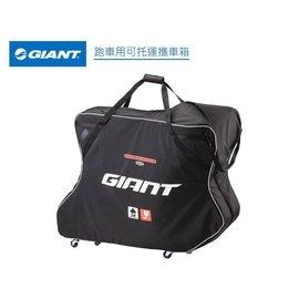 全新 公司貨 捷安特 GIANT 跑車用可托運攜車箱 軟式攜車袋 公路車用 新款上市