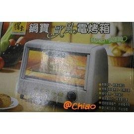 [喬雜貨]外宿好夥伴、小家庭必備-鍋寶6L歐風電烤箱、小烤爐