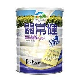 ~博能生機~關常健葡萄糖胺高鈣配方800公克/罐 (全素)