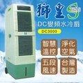 獅皇變頻水冷器 水冷扇 冷風扇 水空調 移動式冷風扇