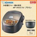 象印 ZOJIRUSHI NP-VN18-TA 壓力IH電子鍋 10人份 日本製 現貨供應