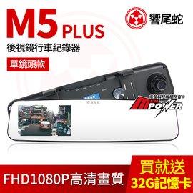 【送32G】響尾蛇 M5 PLUS 單鏡頭款 4.5吋大螢幕 後視鏡行車紀錄器【禾笙科技】