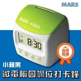 【台灣製造】 MARS-小蘋果微電腦四欄位打卡鐘/考勤機 上班 下班 打卡 辦公用品 上班族