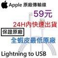 蘋果原廠充電線 傳輸線 充電器 Apple線 iphone充電線 數據線 iPhone線 Apple ipad 富士康(59元)