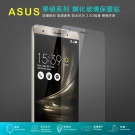 ❤️現貨 ZenFone 6 ZS630KL 鋼化玻璃保護貼 9H硬度 保護貼膜 手機鋼化膜 保護膜 鋼化膜 【B14】
