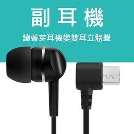 【現貨】副耳機 micro介面 單邊藍牙耳機 專用 45公分 耳塞式 安卓蘋果 通用 安卓接孔 高品質 低音 V8 V9(45元)