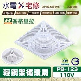 香格裡拉 PB-123 輕鋼架循環扇 辦公室節能風扇 附遙控 另可訂製220V專用通風扇 適用住宅 商辦 -【水電宅修】
