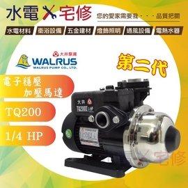 木川泵浦 ~ KQ200 ~電子穩壓馬達  東元馬達   1 4HP 靜音加壓機 穩壓機