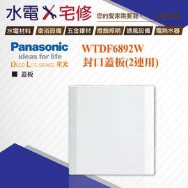 Panasonic 國際牌 星光系列 開關插座 WTDF6892W 二連封口蓋板 盲蓋板 另有大板面開關 -【水電宅修】