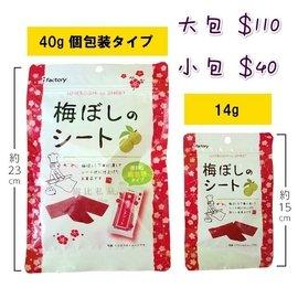 日本 i factory 愛工房 板梅 乾燥梅菓子 梅干片 梅子片 梅乾 梅片 梅干(37元)
