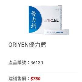 日本原裝進口UNICAL優力鈣