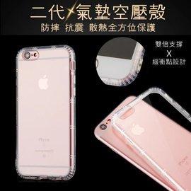 第二代 氣囊 空壓殼 iPhone 7 Plus 6S 6 手機殼 氣壓殼 氣墊殼 防摔殼 保護套 犀牛盾