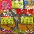 強力 防水 超軟 多款 電動 捲線器 3 米 電源線 DAIWA HI POWER MI YA SHIMANO 海炮