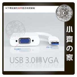 USB 3.0 2.0 轉VGA 電腦 筆電 外接顯示卡 影像訊號線 支援 WIN7 WIN8 Vista小齊的家