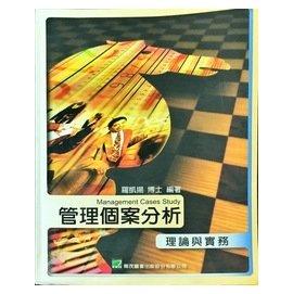 ~管理個案分析:理論與實務~ISBN:9861224262│鼎茂  nbsp │羅凱揚│七