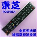 TOSHIBA東芝液晶電視遙控器(免設定)CT-90186S.CT-90186S.CT-90190.TQ-300.CT-