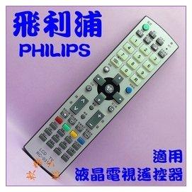 PHILIPS飛利浦 液晶電視遙控器RC-47-L.RC-4295B.RC-PH4587.BN59-00567