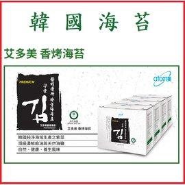 ◆限時優惠◆韓國進口 韓國代購 艾多美香烤鹽味海苔(250元) 韓國海苔 海苔飯捲