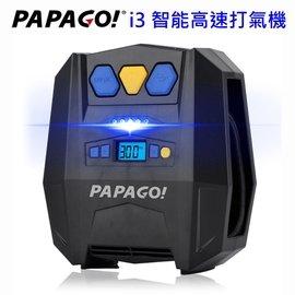 現貨 PAPAGO! i3 智能高速打氣機 台灣公司貨 含稅  可面交