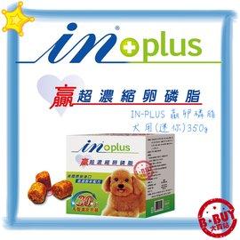 BBUY 贏 IN-PLUS 超濃縮卵磷脂 犬用 迷你罐裝 350g 350克 口味升級 毛髮濃密亮麗 犬貓寵物用品批發
