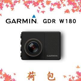 GARMIN GDR W180 行車記錄器 180度 另售 E530 E560 S550 C300